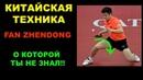 Китайская техника Fan Zhendong в настольном теннисе Настольный теннис Прием подачи Шиповик