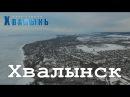 Парк отдыха Хвалынь Вид на Волгу и Хвалынск с воздуха Март 2016