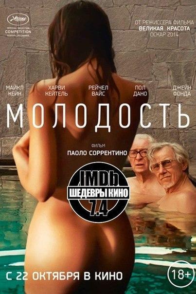 Глубокий и откровенный фильм, который подарит эстетическое и эмоциональное удовольствие.