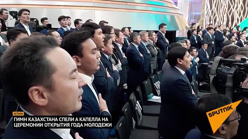 Гимн Казахстана спели а капелла на церемонии открытия Года молодежи в Астане