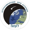 "Астрономический клуб ""Астерион"""