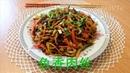 Свинина с ароматом рыбы鱼香肉丝. Мясо веревочкой. Fish-flavored pork