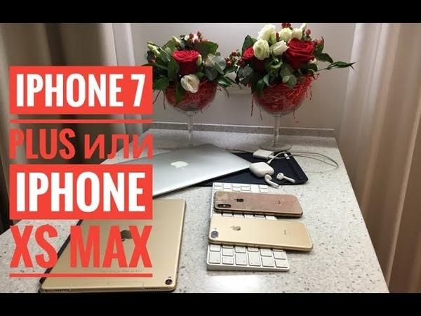 IPhone 7 Plus лучший Айфон 2019 года