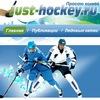 """""""Просто хоккей"""""""