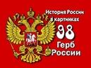 Потомучка 98. Герб России. История России 15 век