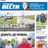 Городские вести. Первоуральск