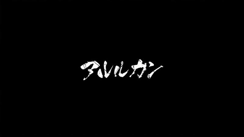 Arlequin (アルルカン) - exist [MV FULL]
