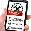 Ремонт Компьютеров Телефонов  Ноутбуков в Гомеле