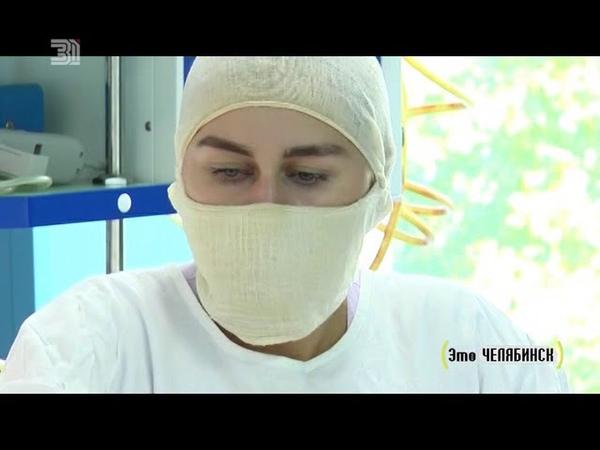 Это Челябинск Отделение торакальной хирургии 1