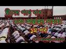 Bangla waz jasim uddin rahmani মুফতি জসীম উদ্দিন রহমানী - 1 bangla notun waz islamic waz new
