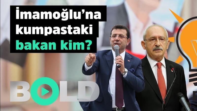 Flaş! Kılıçdaroğlu, İmamoğlu'na kumpas girişimini doğruladı ve AKP'li bakanı bildiğini söyledi