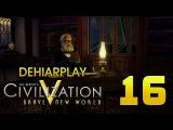 Поднимаем Бразилию в Civilization V: Brave New World - 16 серия