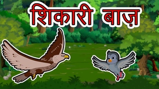शिकारी बाज़ | Panchatantra Moral Stories for Kids | Hindi Cartoon for Children | Maha Cartoon TV
