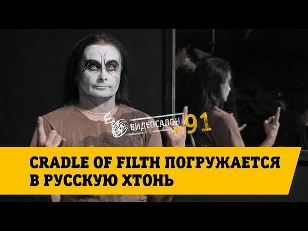 Видеосалон №91 Cradle of Filth погружается в русскую хтонь смотреть онлайн без регистрации