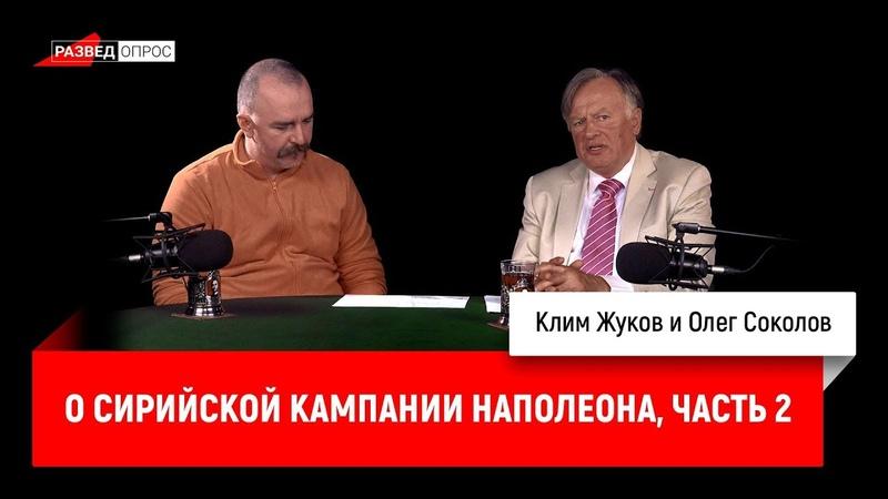 Олег Соколов о сирийской кампании Наполеона, часть 2