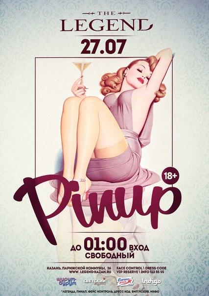 27.07 Pin-Up Party - Legend (Казань)