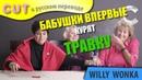Бабушки впервые курят травку | Чудаки | Cut | Willy Wonka
