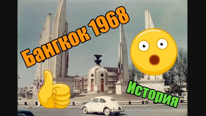 Бангкок, 1968 год