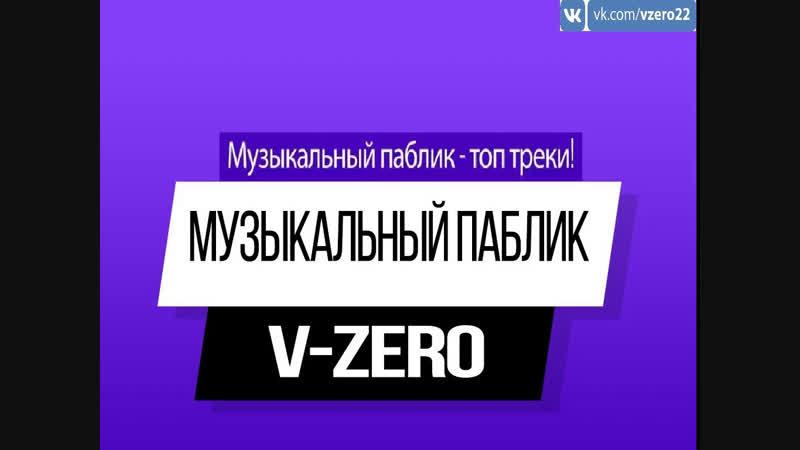 Live: Музыкальный паблик V-ZERO