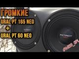 Прослушка Ural pt 165 neo + ural pt 60 neo - #miss_spl