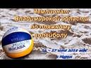 Пляжный волейбол ЧВО 2018 1 й тур Муром