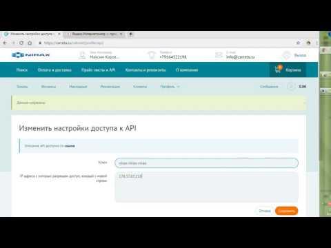 Видео инструкция: Как подключить поставщика и отправить на сайт запчасть (carreta.ru)