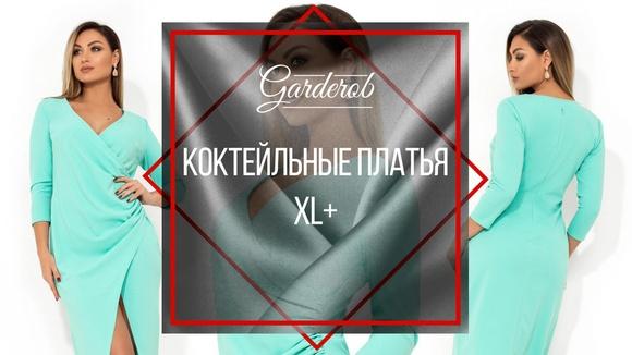 7c03840d8ca Товары GARDEROB - женская одежда всех размеров – 2 717 товаров ...