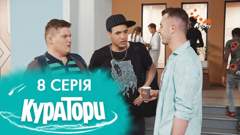 КУРАТОРИ | 8 серія | 2 сезон | НЛО TV