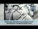 Белсат - Кінахроніка 1939