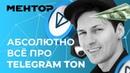 План Дурова Telegram TON скам GRAM зачем и для кого Как купить Как майнить