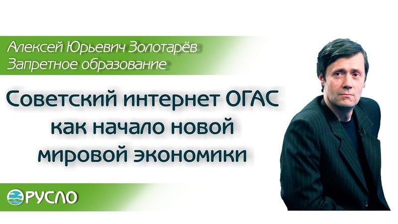 А Ю Золотарёв Советский интернет ОГАС как начало новой мировой экономики