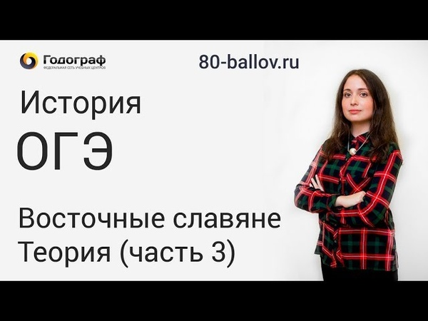 История ОГЭ 2019. Восточные славяне. Теория (часть 3)
