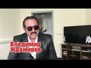 Владимир Ждамиров в Барнауле и Белокурихе!