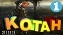 /Прохождение 1/Что будет если пройти сталкера в 2018 S.T.A.L.K.E.R. - Тень Чернобыля