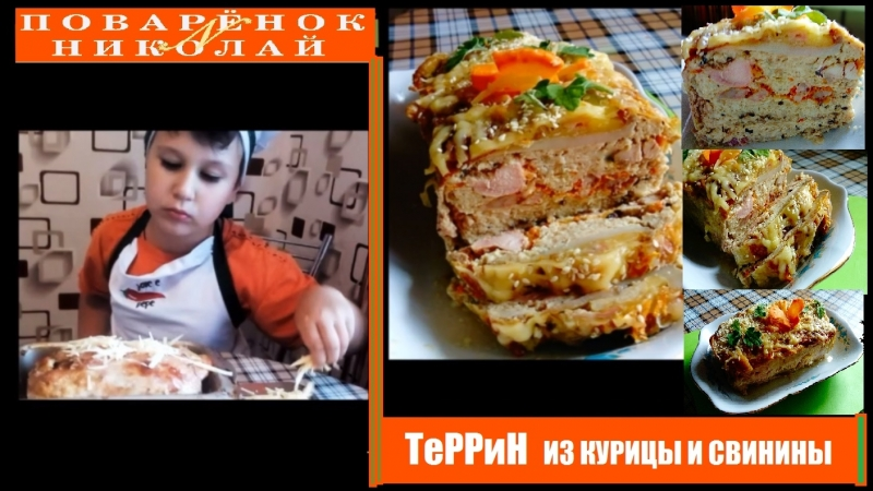 Поварёнок Николай * ТеРРиН ИЗ КУРИЦЫ И СВИНИНЫ