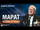 Марат- История Ветерана - World of Warships