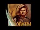 Клеопатра - Только имя (disco, USSR, 1990)