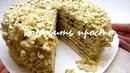 Торт на сковороде со сгущенкой очень нежный, вкус из детства