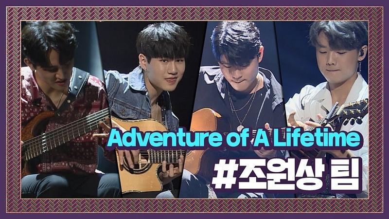 완벽한 몽환적 변주곡☆ 조원상 팀 ′Adventure Of A Lifetime′♪ 슈퍼밴드 (SuperBand) 3회