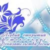 """I открытый Фотоконкурс """"Доказательства весны"""""""