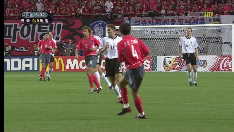 (1080p 60fps) 2002 한일 월드컵 4강 1경기 독일 VS 대한민국 전반전