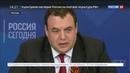 Новости на Россия 24 • В Москве назвали акцией устрашения арест противника закрытия русских школ в Латвии