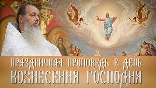 Праздничная проповедь в день Вознесения Господня от  (прот. Владимир Головин)