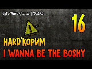 HARD'����� [I Wanna Be The Boshy #16] Skeleton King