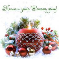 За Новый год поднимем тост.  Пусть будет тост предельно прост,  За счастье, дружбу, смех,  Во всех делах большой успех,  За чуткость, нежность, доброту  Семейной жизни теплоту!