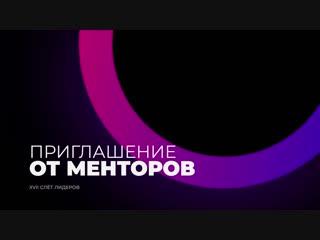 Приглашение от менторов || Агзамова Анастасия и Палий Софья