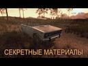 СЕКРЕТНЫЕ МАТЕРИАЛЫ / Slender The Arrival 2