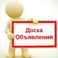 Доска объявлений о работе г.днепропетровск строители петербурга частные объявления