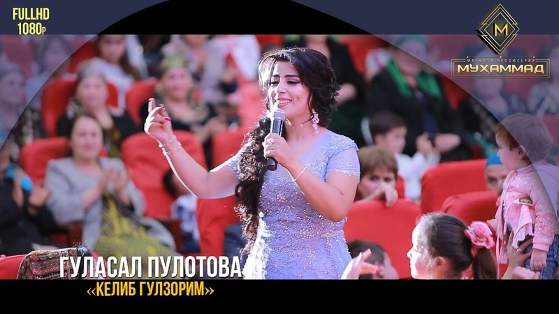 Gulasal Pulotova - Kelib gulzorim | Гуласал Пулотова - Келиб гулзорим (Консерт 2017)