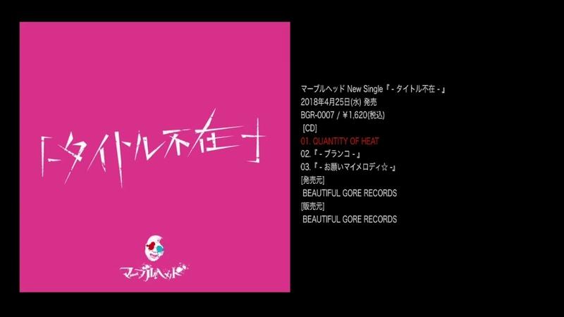 マーブルヘッド 4月25日発売「タイトル不在」全曲視聴